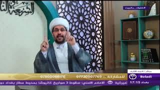 برنامج الشريعة والناس || تقديم : الشيخ علي الابراهيمي || التاريخ 2020/6/17