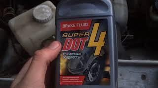 Тормозная жидкость  DOT 4 ВАЗ замерзает !!!