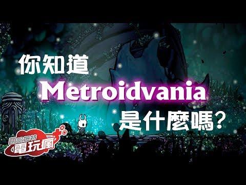 你知道「Metroidvania 類銀河戰士惡魔城」是什麼遊戲嗎?