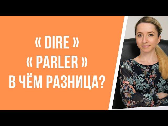 Глаголы французского языка «dire» и «parler»: в чём разница?«Говорить» и «сказать» по-французски.