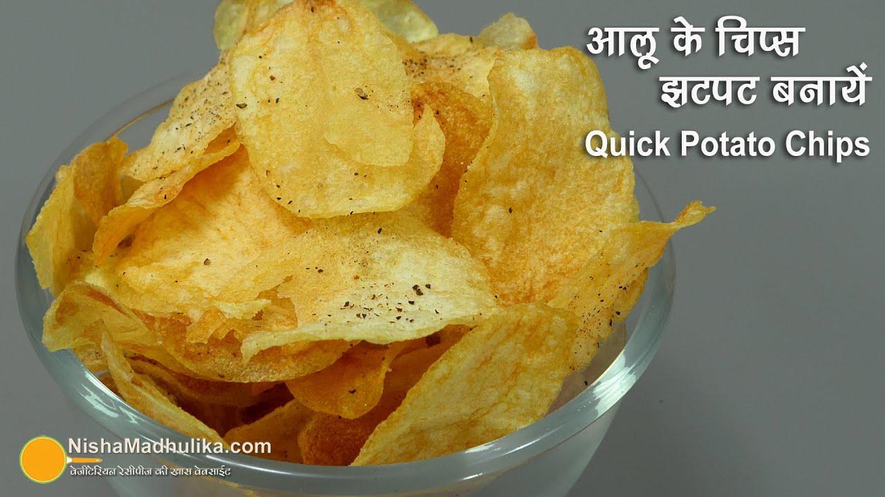 Download आलू चिप्स बनाईये-मिनटों में । Quickest way to make Potato Chips | Crispy Potato Chips Recipe