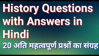 History Gk Questions in Hindi | Test Series : 2 |