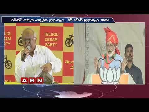 TDP Leader Kanaka Medala Press Meet Over PM Modi   ABN Telugu