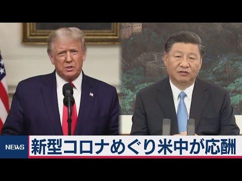 2020/09/23 新型コロナめぐり米中応酬「中国に責任」求める(2020年9月23日)