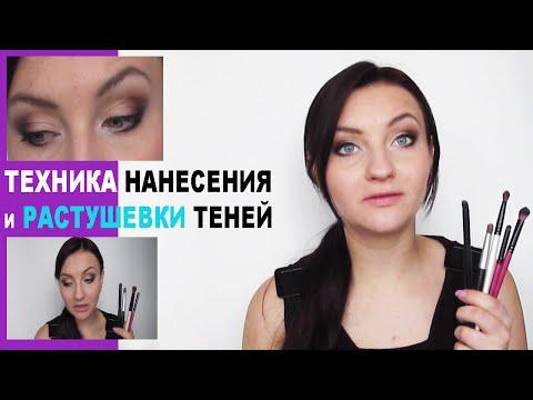 КАК НАНОСИТЬ ТЕНИ/ Как тушевать ТЕНИ/ КАК ДЕЛАТЬ МАКИЯЖ/ Уроки макияжа/