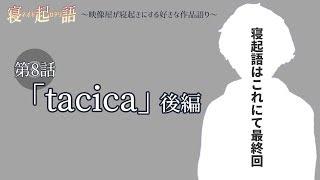 【寝起語】 第8話 音楽「tacica」を歌い語る 後編