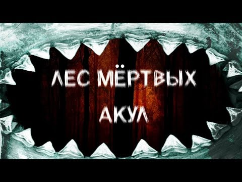 Лес мёртвых акул / Forest Of The Dead Sharks (2019) Фильм ужасов