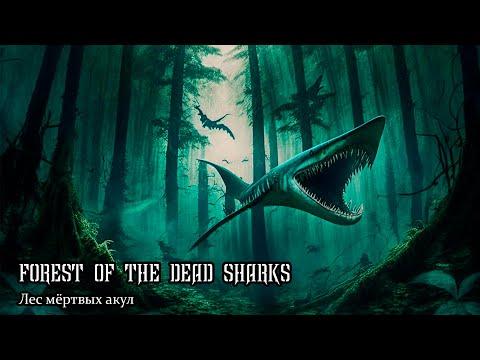 Лес мёртвых акул / Forest of the dead sharks (2019) Фильм ужасов