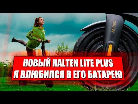 Электросамокат Halten Lite Plus, компактный и легкий электрический самокат