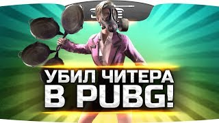 Челлендж-Стрим ● Убил читера в PLAYERUNKNOWN'S BATTLEGROUNDS