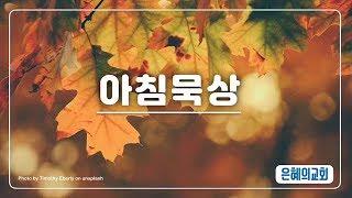[190904 아침묵상] 살전 5:15 은혜의교회 (강…