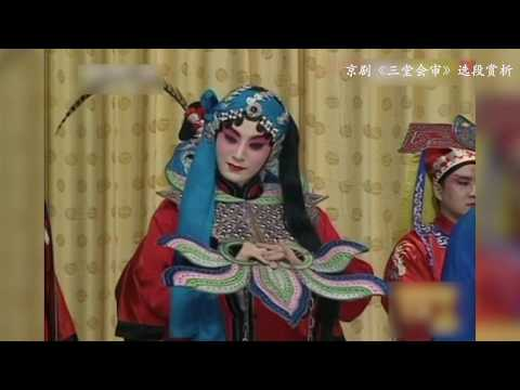 The Charm of Beijing Opera's Visual Elements: Episode 17- Tools of Imprisonment