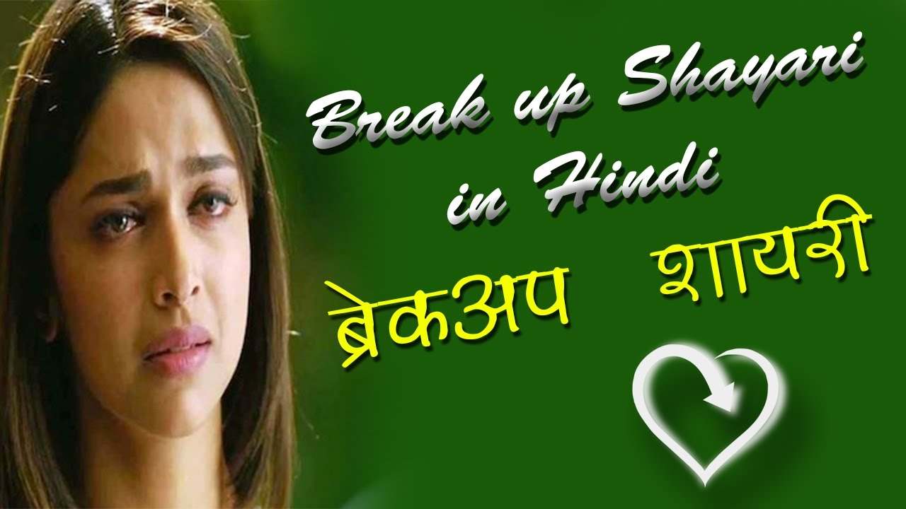 Breakup Hindi Shayari On Girlfriend And Boyfriend बरक अप