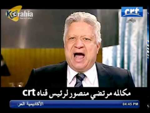 شاهد وحمل مرتضى منصور يسب الدين لرئيس قناة crtمرتضى منصور +18 || برومو مكالمة مرتضى منصور لرئيس قناة CRT وسب وشتائم بأقذر الألفاظ .