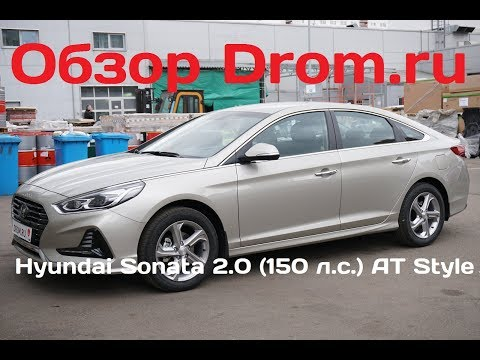 Hyundai Sonata 2017 2.0 150 л.с. AT Style видеообзор