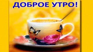 Доброе утро и хорошего вам дня! Пусть солнце лучами разбудит тебя!(Каждое утро начинается новый день и новая жизнь...Чашечка ароматного кофе или чая, улыбка и приветствие..., 2016-03-22T20:34:14.000Z)