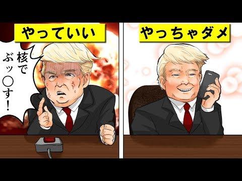 【衝撃】アメリカ大統領がやってはいけないこと5選。