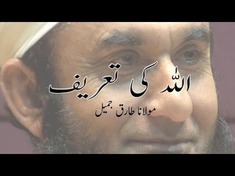 (Allah Ki Tareef) اللہ کی تعریف - Maulana Tariq Jameel Dars O Bayanat - مولانا طارق جمیل بیانات