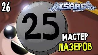 The Binding Of Isaac: Rebirth Прохождение На Русском #26 — МАСТЕР ЛАЗЕРОВ