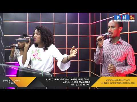 Elshaddai Television Network: Saturday live worship from ETN London