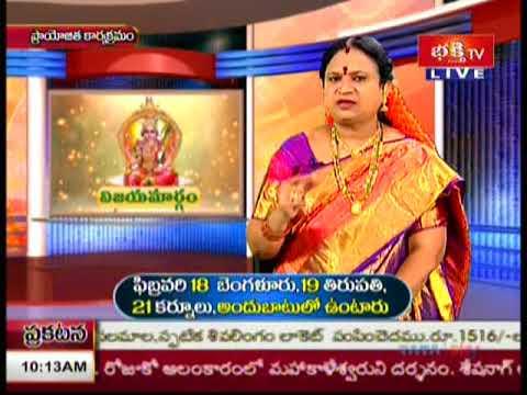 Vijayamargam 10  February 2018