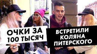Где купить очки Сергея Шнурова и Boulevard Depo. Сколько стоит шмот Коляна Питерского / Луи Вагон