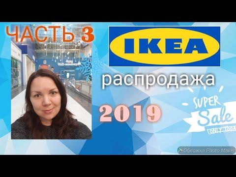 Распродажа и новинки в IKEA / 3 часть 5.01.2019 Самара