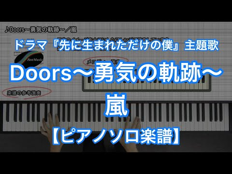Doors~Yuuki no Kiseki~/ARASHI