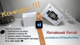 ЗАКОНЧИЛСЯ - Выиграй Apple Watch от Китайцев!