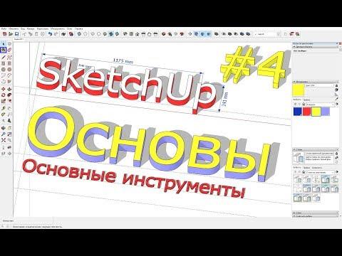 Урок №4 по SketchUp : Заливка, текстуры, цвет