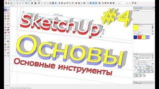 урок 4 по SketchUp 2019: Заливка, текстуры, цвет