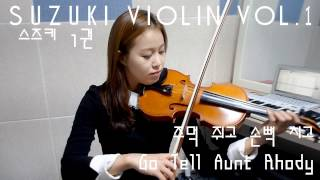 Go tell Aunt Rhody violin solo_Suzuki violin Vol.1