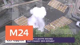 Смотреть видео Взрыв болотного газа разрушил тротуар в центре Москвы - Москва 24 онлайн