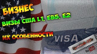 Обзор бизнес виза США. Visas E-2, EB-5, L-1 in USA.