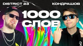 Зачитал «1000 слов» за 2 минуты (feat. КОНДРАШОВ)   Самый быстрый рэп   КЛИКБЕЙТ