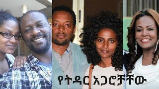 Ethiopia's celebrity and their marriage partners