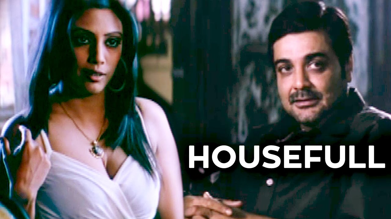 Download Housefull (হুসেফুল) Bengali Full Movie | Prosenjit Chatterjee| Bangla Full Movies 2016