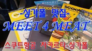 싱가포르 Singapore 싱가폴 카통 맛집 Meet4…