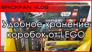 Brickfan VLOG - Как хранить коробки из-под LEGO