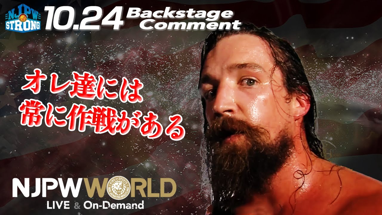 """Post Match Comments: NJPW STRONG EP12 """"NEVER NIGHT2"""""""
