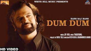 New Punjabi Song - Dum Dum (Full Song) Hans Raj Hans - Latest Punjabi Songs 2017 - WHM
