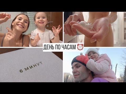 День Молодой Мамы По Часам ⏰
