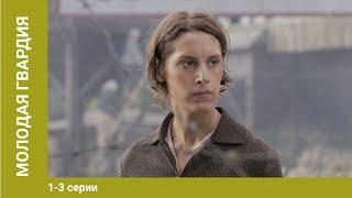 Молодая гвардия. 1-3 Серии. Сериал. Военная драма
