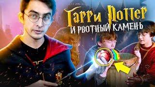 Гарри Поттер и рвотный камень.  СУРЬМА.  Химия –Просто