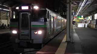 JR北海道千歳線 新千歳空港行快速エアポート176号 新札幌駅発車
