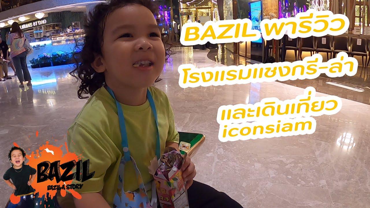 Bazil A story พารีวิว โรงแรมแชงกรี-ล่า สุดหรู และเดินเที่ยว iconsiam Ep.5