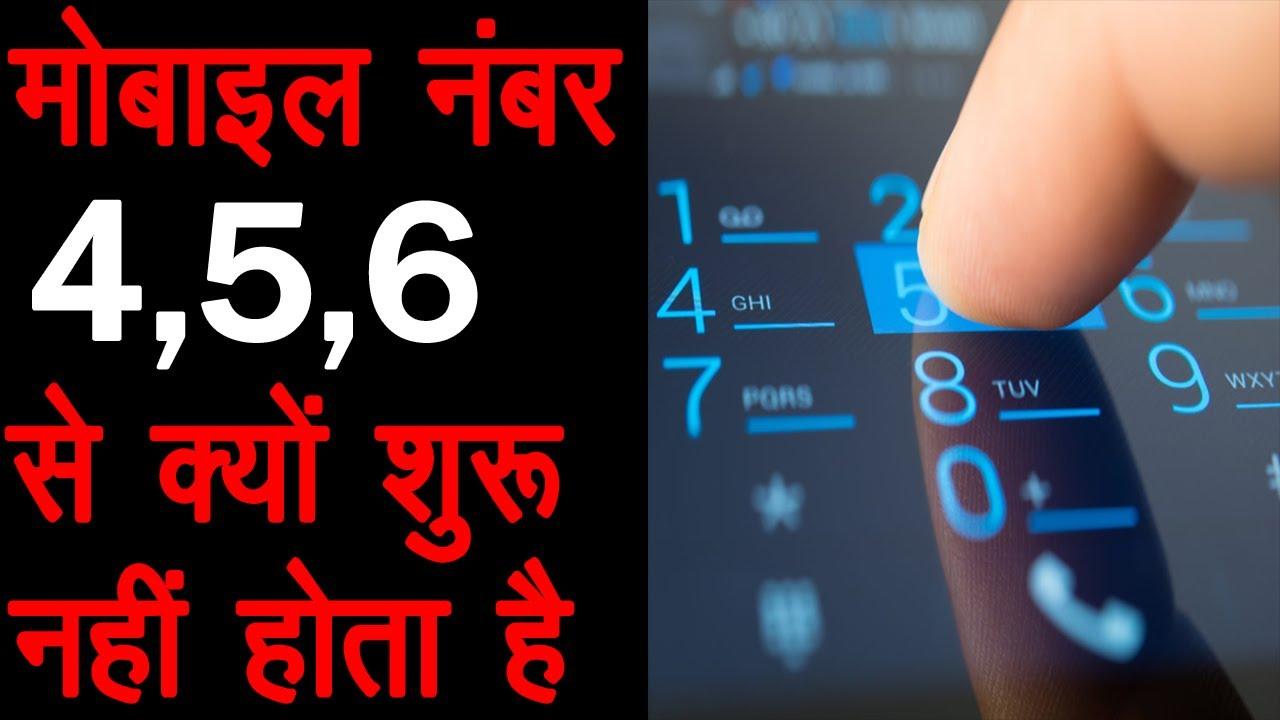 Mobile Number 6,7,8,9 Se Hi Shuru Kyun Hota Hai? - Telecom Numbering Explained -  AMF Ep 136