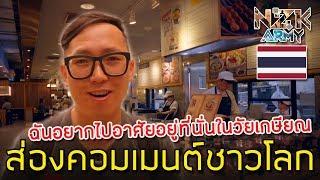 ส่องคอมเมนต์ชาวโลก-เกี่ยวกับเหตุผลที่ชาวต่างชาติอยากมาอาศัยอยู่ในกรุงเทพ, ประเทศไทย