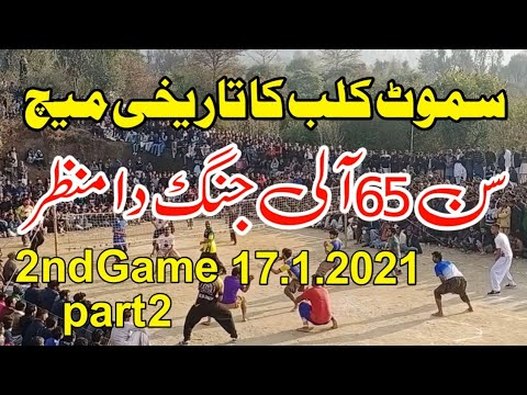 Download 17.1.2021 Zahid Karnana, Minhas Gondal 🆚 Kashif Loona, Atif Loona New shooting volleyball match 2021