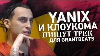 Yanix и КлоуКома пишут трек для GrantBeats